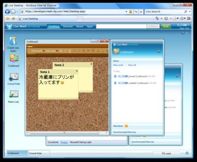 図2 Live Desktop上でアプリケーションの実行