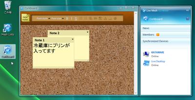 図4 デスクトップからアプリケーションの実行