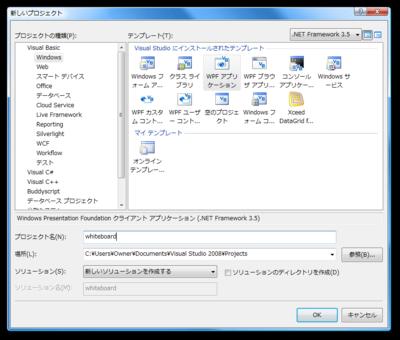 図2 WPFアプリケーションプロジェクトの作成