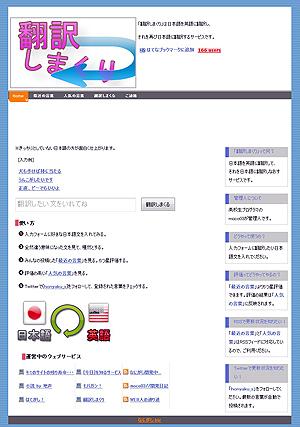 日本語を英語に翻訳して,それを日本語に翻訳しなおす【翻訳しまくり】