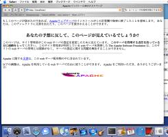 図4 Apacheのデフォルトページ