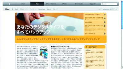 図1 .Macのバックアップのページ