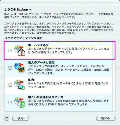 図2 Backup 3のバックアッププラン