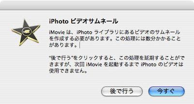 図1-5 iPhotoビデオサムネイル
