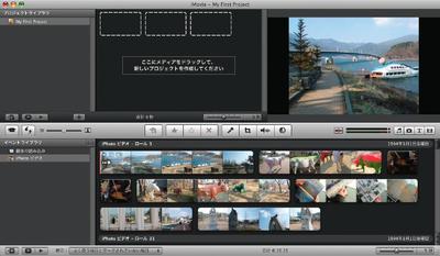 図8 iMovie '08