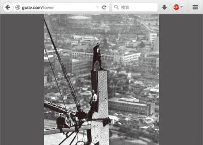 図1 東京タワーのスライドショー(毎日新聞のサイトの写真をランダム表示)