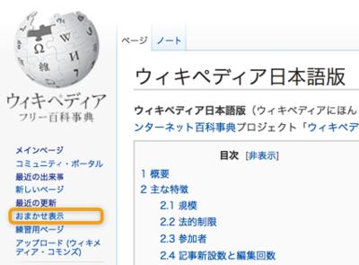 図4 Wikipediaの[おまかせ表示]ボタン</a>(特別:おまかせ表示)