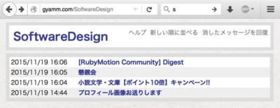 図1 SoftwareDesign@Gyamm.comに送られたメールのリスト