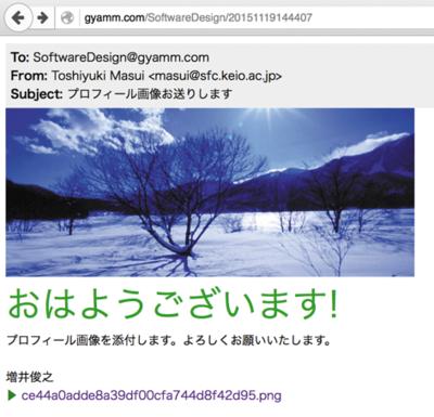 図3 添付ファイルつきのHTMLメール