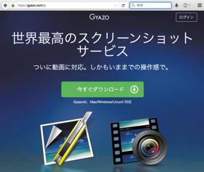 図1 Gyazo.comトップページ