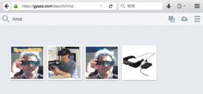 図4 「hmd」で検索を行ったところ