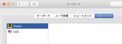 図3 日本語入力としてGyaimを選択