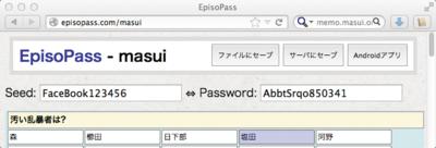 図2 EpisoPassによるパスワード生成