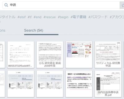 図1 各種申請書をGyazoで検索したところ