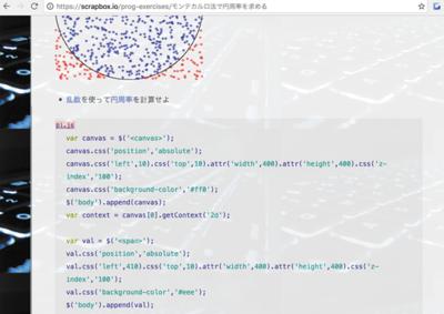 図4 コード記法