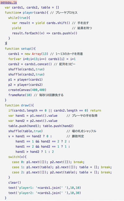図9 戦争ゲームのプログラム(sensou.js)
