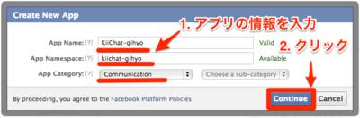 Facebookアプリケーション作成画面