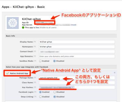 Facebookアプリケーション設定画面