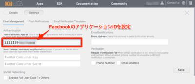 FacebookアプリケーションID設定画面