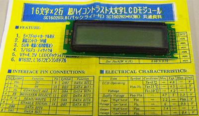 図1 LCDモジュール
