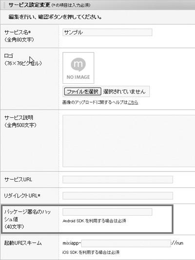 図2 パッケージ署名のハッシュ値を設定(mixi Graph API)