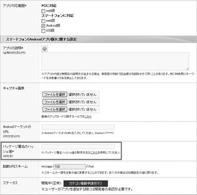 図1 パッケージ署名のハッシュ値を設定(mixiアプリ)