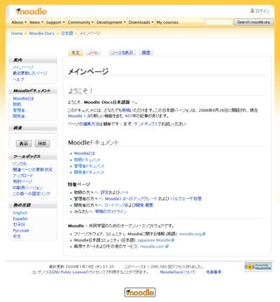 図1 Moodle Docs日本語版