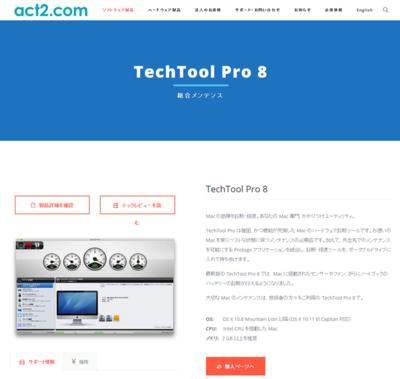 アクト・ツーのソフトウェア製品販売ページ。各製品ページにある「購入ページへ」をクリックすると,デジタルリバーの決済ページへ遷移する