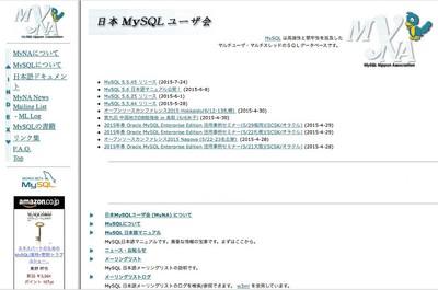 図1 日本MySQLユーザ会
