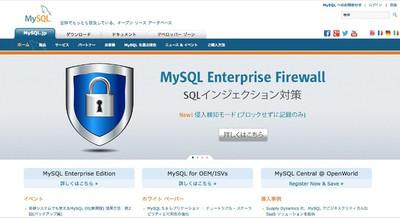 図2 MySQL公式サイト 日本語ページ