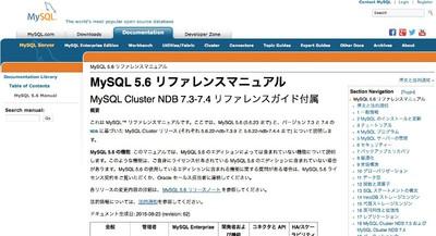 図3 MySQL 5.6およびMySQL Cluster 7.3-7.4日本語リファレンスマニュアル
