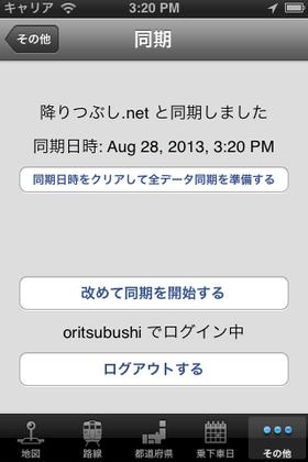 図1 iPhone用アプリ「i降りつぶし」の同期実行画面