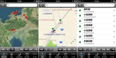 図2 地図画面での表示の切り換え