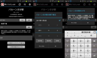 図4 駅情報画面・乗下車日画面・メモ画面