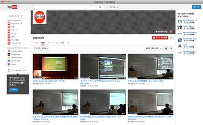 図2 YAPC::Asiaの動画一覧