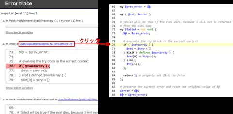 図2 StackTrace::LinkedSourceによるソースコードの表示