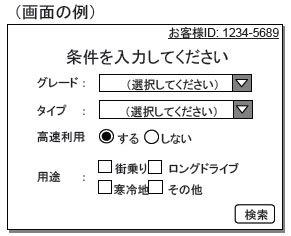 図4 画面例(ガイドライン第1部-67より)