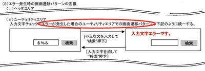 図6 エラー表示パターンの例(ガイドライン第1部-108より)