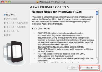 図4 pkgファイルを開き,ウィザード形式でPhoneGapをインストール