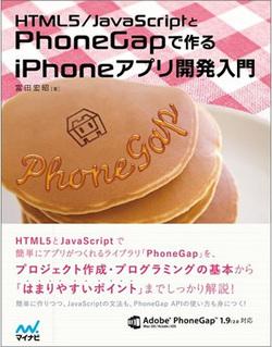 『HTML5/JavaScriptとPhoneGapで作るiPhoneアプリ開発入門』