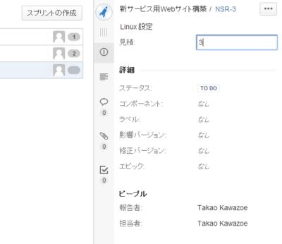 図2 登録したタスクにストーリーポイントを割り当てているところ。設定したストーリーポイントは,一覧表示されている各タスクの右端に表示される