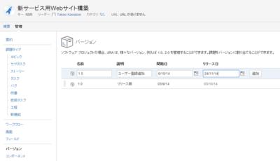 図3 バージョンの登録インターフェース。それぞれのタスクをバージョンで分類し,そのタスクにどのバージョンで対応するかを指定できる