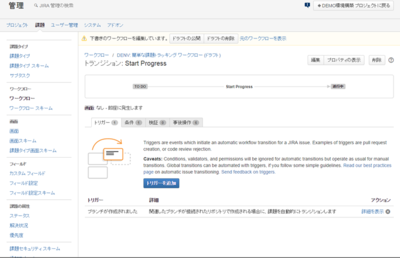 図1 課題管理ツール「JIRA」と連携できることも「Stash」の大きな魅力。Stashを操作するとJIRA側の課題のステータスを自動的に変更