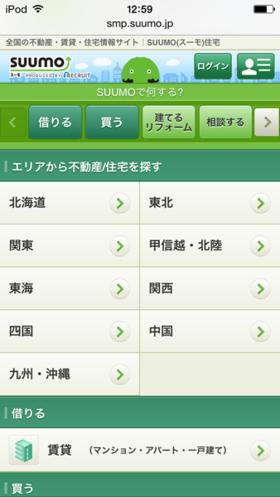 図 SUUMOスマホ用サイト