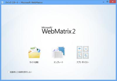 図3 WebMatrixの起動画面