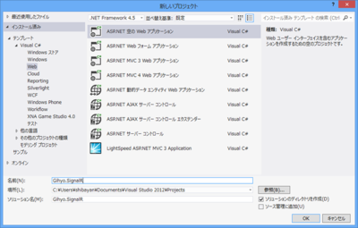 図1 新規プロジェクト作成ダイアログでは「ASP.NET 空のWebアプリケーション」を選ぶ