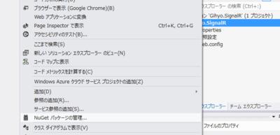 図2 右クリックで表示されるメニューから「NuGetパッケージの管理」を選ぶ