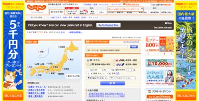 図1 今回のプロジェクトで,分析対象となっている「じゃらん」。日本全国の宿やホテルを予約できるWebサイトで,多くの人々に愛用されている