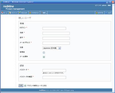 新しいユーザを登録する