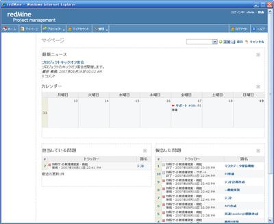 「マイページ」に「カレンダー」と「最新ニュース」を追加